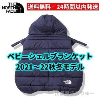 ザノースフェイス(THE NORTH FACE)の新品 THE NORTH FACE NNB71901 ベビーシェルブランケット(おくるみ/ブランケット)