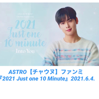 ASTRO🔸 Just one 10 Minute ~Into You~