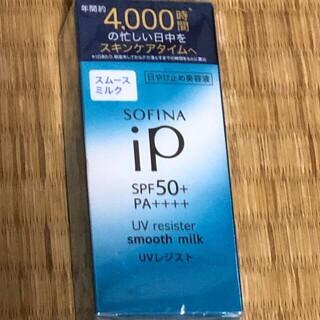 ソフィーナ(SOFINA)のソフィーナip UVレジスト スムースミルク 日やけ止め(日焼け止め/サンオイル)