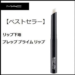 マック(MAC)のmac リップ下地(リップケア/リップクリーム)