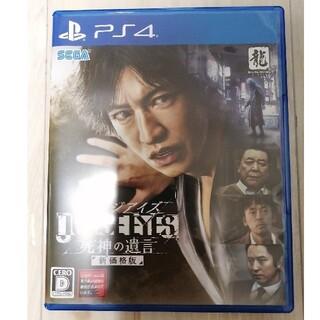 JUDGE EYES:死神の遺言(新価格版) PS4