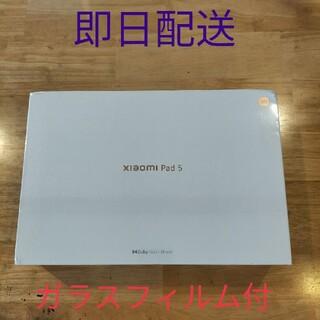即日配送 xiaomi pad 5 128GB 黒色 グローバル版
