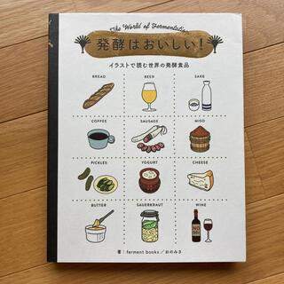 発酵はおいしい! イラストで読む世界の発酵食品