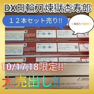 BANDAI - 鬼滅の刃 DX日輪刀~煉獄杏寿郎~12本セット きめつのやいば バンダイ ハロウ