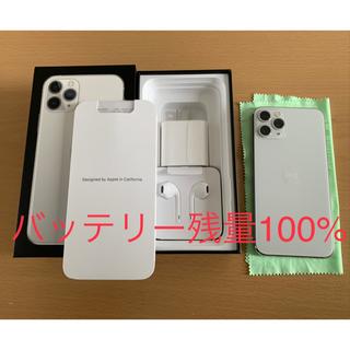 iPhone - iPhone11pro 64GB ホワイト バッテリー残量100%