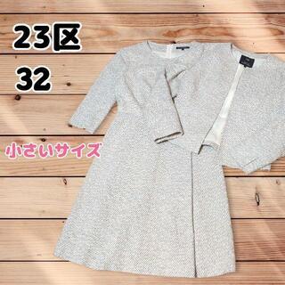 ニジュウサンク(23区)の23区 長袖 ワンピーススーツ 小さいサイズ 希少 ホワイト ブラック(スーツ)