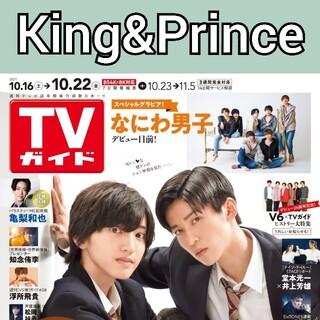 Johnny's - TVガイド 10/22 King&Prince 切り抜き