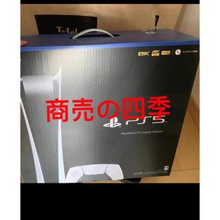 PS5本体 デジタルエディション