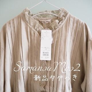 SM2 - 新品 SM2 前立てレースピンタックブラウス  サマンサモスモス