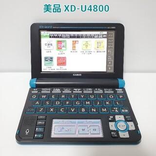 カシオ(CASIO)のCASIO カシオ 電子辞書 EX-word XD-U4800 高校生モデル(電子ブックリーダー)