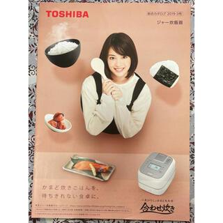 トウシバ(東芝)の広瀬すず TOSHIBA 東芝 総合カタログ ジャー炊飯器(女性タレント)