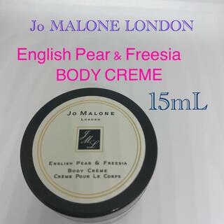 Jo Malone - Jo MALONE LONDON イングリッシュ ペアー & フリージア ボデ…