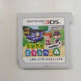 ニンテンドー3DS - 3DS とびだせ どうぶつの森
