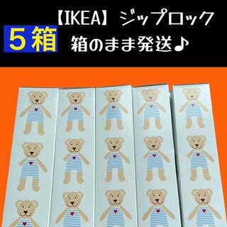 IKEA - 5箱 【IKEA】イケア ジップロック フリーザーバッグ 箱発送