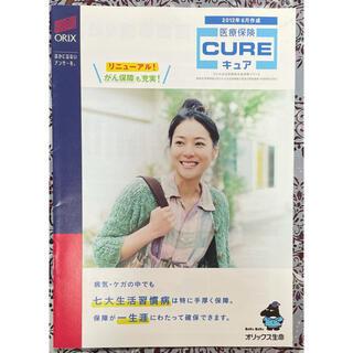 ☆ 上野樹里  オリックス生命 パンフレット 医療保険 CURE キュア(女性タレント)
