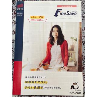 ☆ 上野樹里  オリックス生命 パンフレット FineSave ファイブセーブ(女性タレント)
