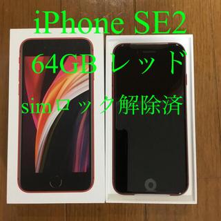 iPhone - 【新品】iPhone SE 第2世代 64GB レッド SIMフリー