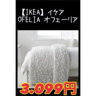 IKEA - IKEA イケア オフェーリア 毛布 ホワイト
