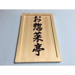 08 おしゃれな♪ 浮彫り表札・ウェルカムボード(大サイズ)(ウェルカムボード)