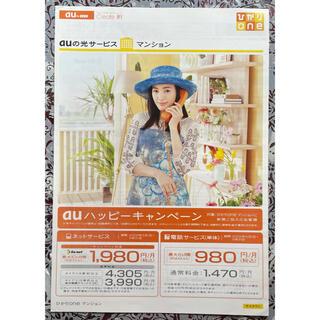 エーユー(au)のau 仲間由紀恵 KDDI 光サービス リーフレット B(女性タレント)