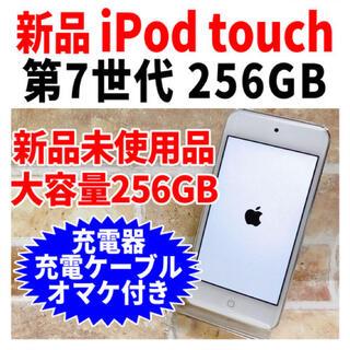 iPod touch - 新品 iPod touch 第7世代 256GB 076 シルバー 未使用品