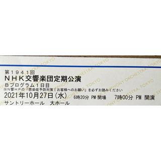 10/27 ブロムシュテット NHK交響楽団 通路席 LA or RA D席(その他)