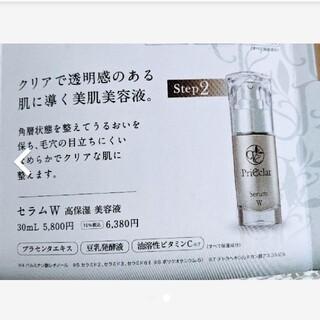 ナリス化粧品 - プリエクラ 美容液  セラムW