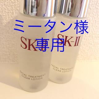 SK-II - SK-II フェイシャルトリートメント クリアローション