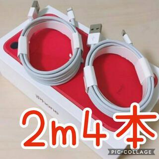 2m4本 iPhone ライトニングケーブル 充電器 純正品質 vzu