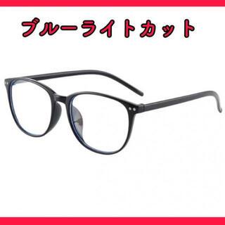 ブルーライトカットメガネ ブラック PC スマホ シンプル ボストン型