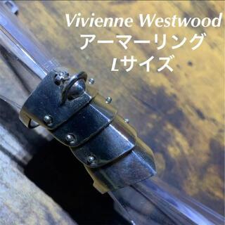 Vivienne Westwood - Vivienne Westwood ヴィヴィアン アーマーリング Lサイズ