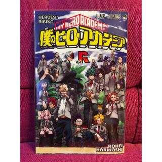 僕のヒーローアカデミア Vol. Rising 特典カード有【透明カバー付き】