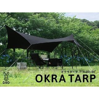 ドッペルギャンガー(DOPPELGANGER)のdod オクラ タープ(テント/タープ)