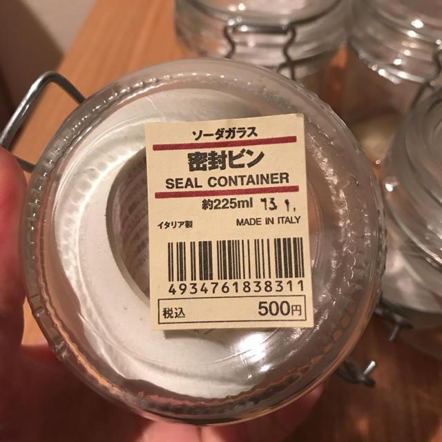 MUJI (無印良品)(ムジルシリョウヒン)の無印良品 ソーダガラス密封ビン 約225ml 6個セット インテリア/住まい/日用品のキッチン/食器(容器)の商品写真