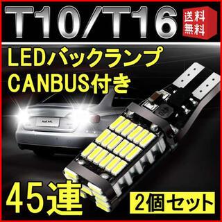 LEDバルブ T10 T16 爆光 ポジションランプ バックランプ 2セット S