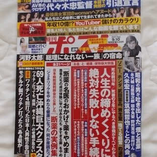 週刊ポスト 2021年 9/10号(ニュース/総合)