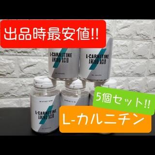 MYPROTEIN - <出品時最安値!!>マイプロテイン、 L-カルニチン90粒入り5個セット!!