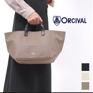 ORCIVAL - 使用1回☆2021秋冬新作ORCIVALオーシバル舟形トートバッグ