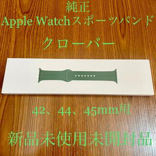 Apple Watch - 純正品  Apple Watchスポーツバンド 42 44 45mm クローバー