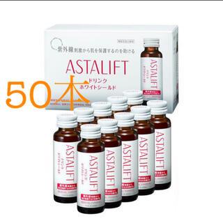 ASTALIFT - アスタリフト ドリンク ホワイトシールド 50本