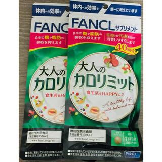 FANCL - FANCL 大人のカロリミット 40回分 2袋