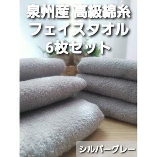 新品泉州タオル 吸水性抜群 優しい肌触り 高級綿糸フェイスタオル6枚組 10