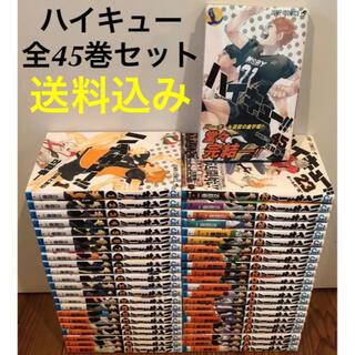 ハイキュー‼︎ 1〜45巻 完結 全巻セット 漫画