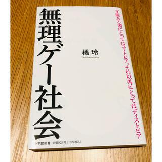 ショウガクカン(小学館)の無理ゲー社会(文学/小説)