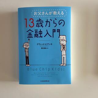 日経BP - お父さんが教える13歳からの金融入門