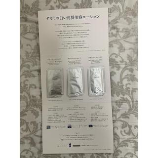 タカミ(TAKAMI)の未使用 タカミローション♡化粧水サンプルセット(サンプル/トライアルキット)
