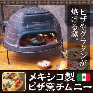 ピザ窯 チムニー アウトドア キャンプ 庭 パーティ 未開封 未使用