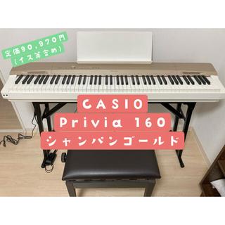 カシオ(CASIO)のCASIO Privia PX-160 シャンパンゴールド(電子ピアノ)