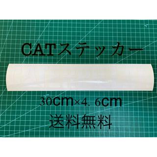 CAT キャタピラー ステッカー カッティングステッカー 重機