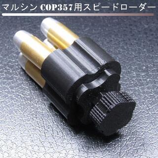 マルシン COP357用スピードローダー(黒)(その他)